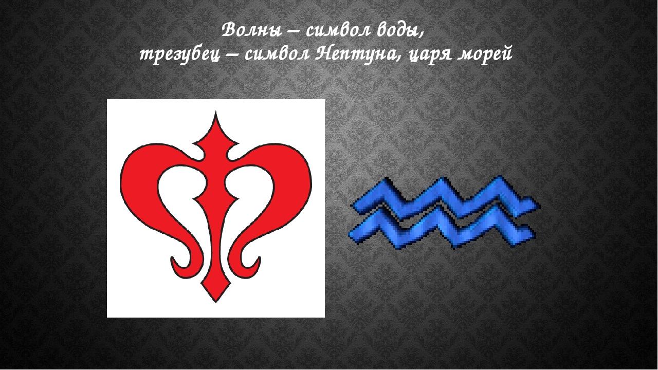 Волны – символ воды, трезубец – символ Нептуна, царя морей