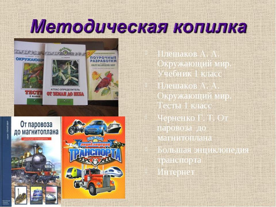 Плешаков А. А. Окружающий мир. Учебник 1 класс Плешаков А. А. Окружающий мир....