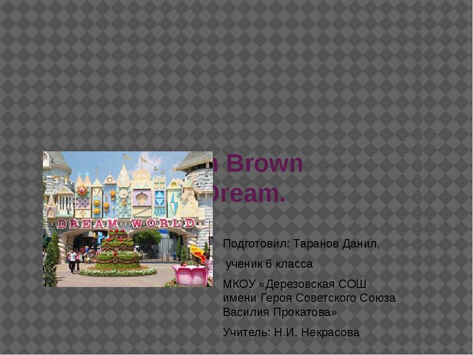 Gillian Brown My Dream. Подготовил: Таранов Данил, ученик 6 класса МКОУ «Дер...