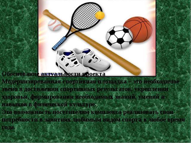 Обоснование актуальности проекта Модернизированная спортивная площадка – это...