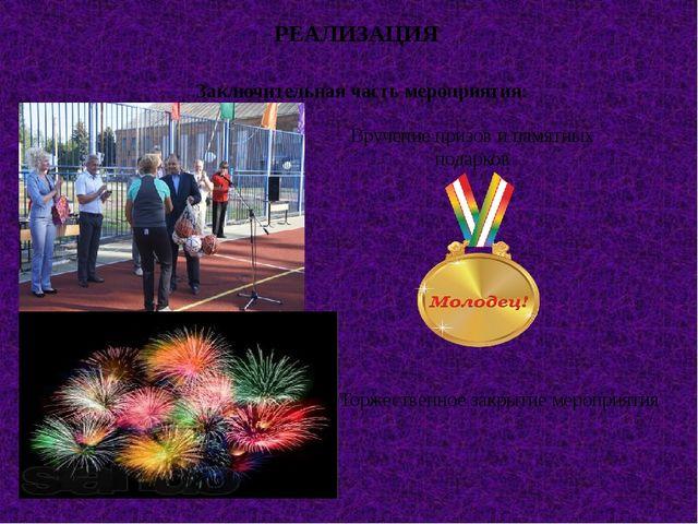 Заключительная часть мероприятия: РЕАЛИЗАЦИЯ Вручение призов и памятных подар...