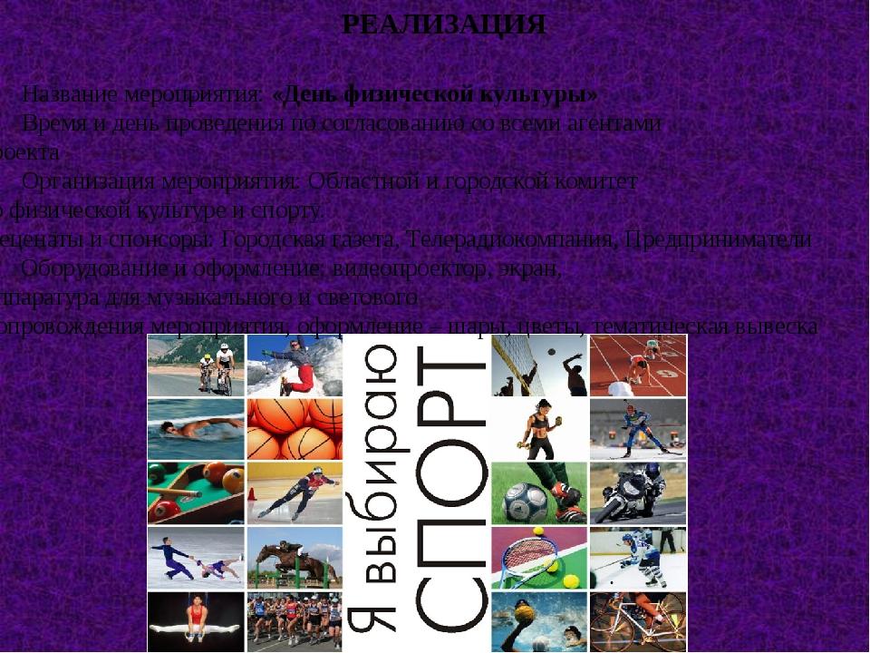 РЕАЛИЗАЦИЯ Название мероприятия: «День физической культуры» Время и день пров...