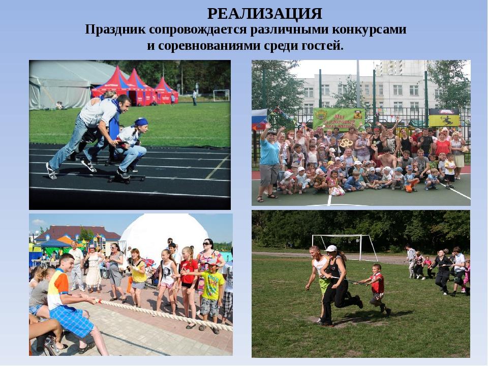 Праздник сопровождается различными конкурсами и соревнованиями среди гостей....