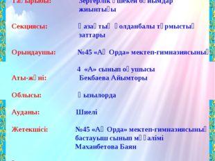 Қазақстан Республикасы Білім және ғылым министрлігі   Тақырыбы: Зергерлік ә