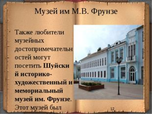 Музей им М.В. Фрунзе Также любители музейных достопримечательностей могут пос