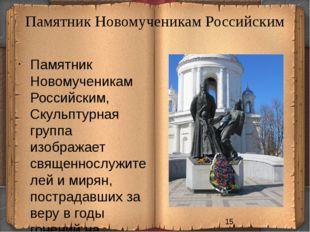 Памятник Новомученикам Российским Памятник Новомученикам Российским, Скульпту