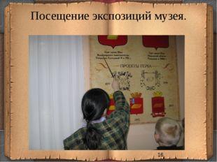 Посещение экспозиций музея.