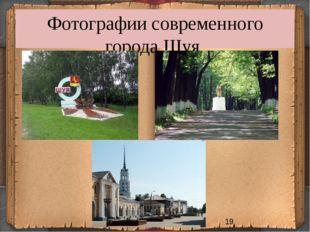 Фотографии современного города Шуя.