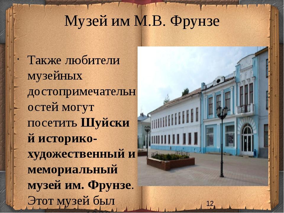 Музей им М.В. Фрунзе Также любители музейных достопримечательностей могут пос...