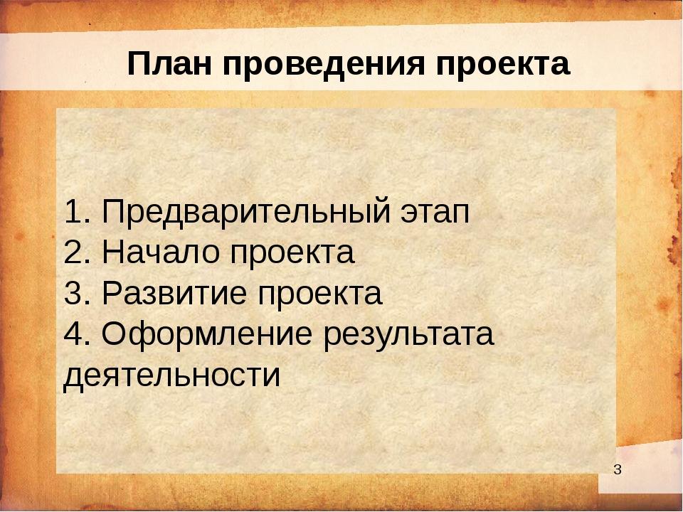 План проведения проекта 1. Предварительный этап 2. Начало проекта 3. Развити...