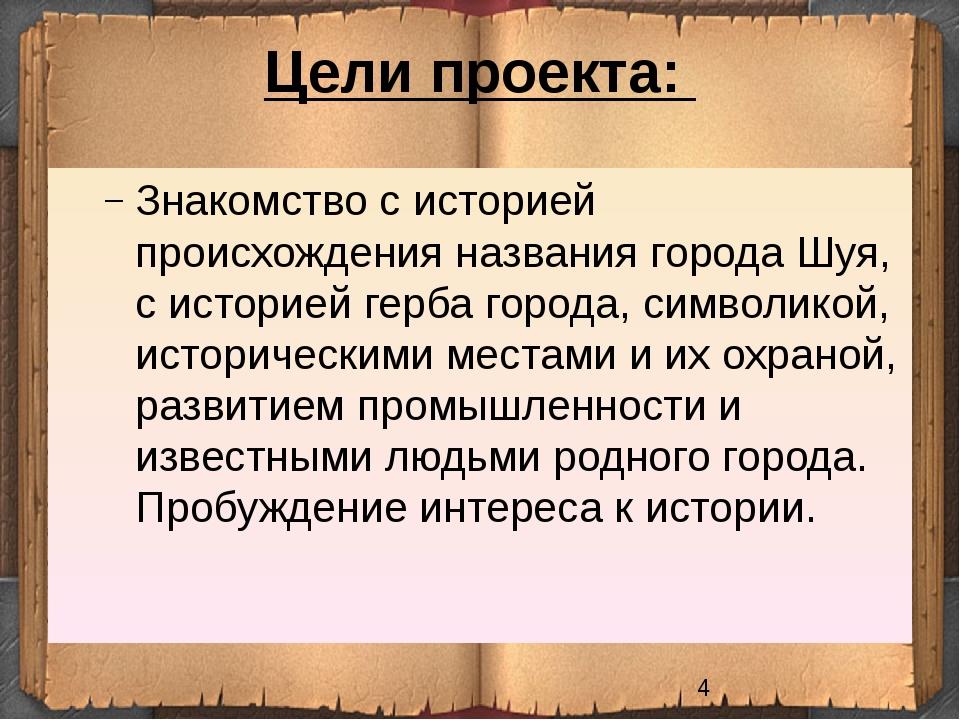 Цели проекта: Знакомство с историей происхождения названия города Шуя, с исто...
