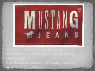 Изготовители европейских джинсов попробовали скопировать американские оригин
