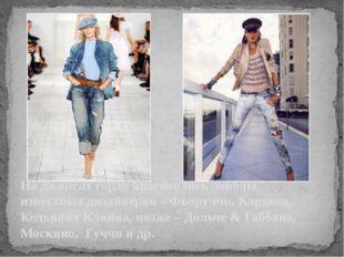 На джинсах гордо красовались лейблы известных дизайнеров – Фьоруччи, Кардена,