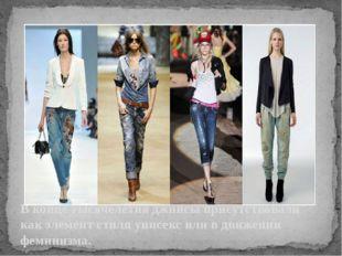 В конце тысячелетия джинсы присутствовали как элемент стиля унисекс или в дви