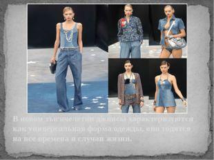 В новом тысячелетии джинсы характеризуются как универсальная форма одежды, он