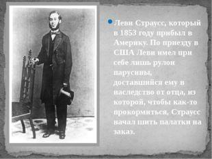 Леви Страусс, который в 1853 году прибыл в Америку. По приезду в США Леви им