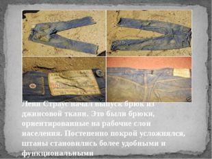 Леви Страус начал выпуск брюк из джинсовой ткани. Это были брюки, ориентирова