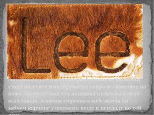 Логотипом Lee была выбрана кожаная нашивка сзади на поясе имитирующая тавро в