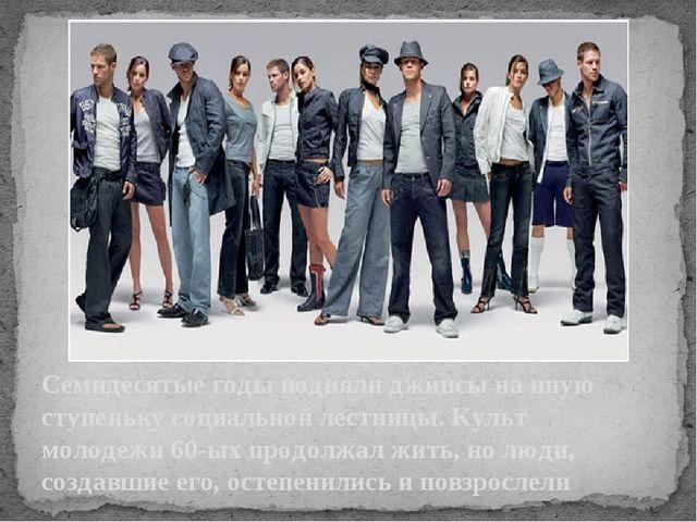 Семидесятые годы подняли джинсы на иную ступеньку социальной лестницы. Культ...