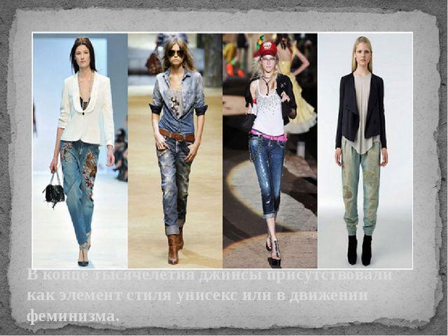 В конце тысячелетия джинсы присутствовали как элемент стиля унисекс или в дви...