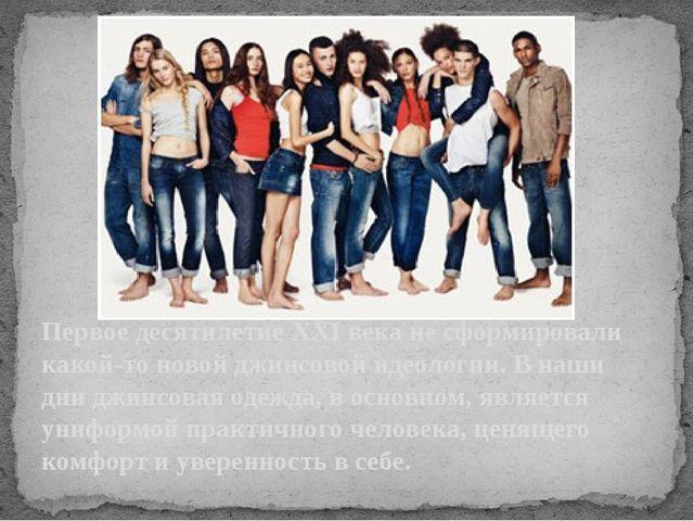Первое десятилетие XXI века не сформировали какой-то новой джинсовой идеологи...
