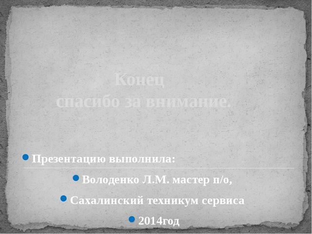 Конец спасибо за внимание. Презентацию выполнила: Володенко Л.М. мастер п/о,...