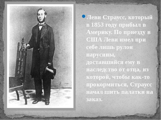 Леви Страусс, который в 1853 году прибыл в Америку. По приезду в США Леви им...
