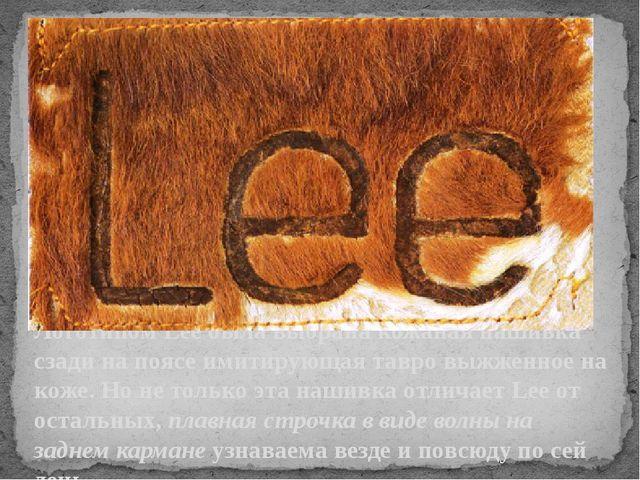 Логотипом Lee была выбрана кожаная нашивка сзади на поясе имитирующая тавро в...