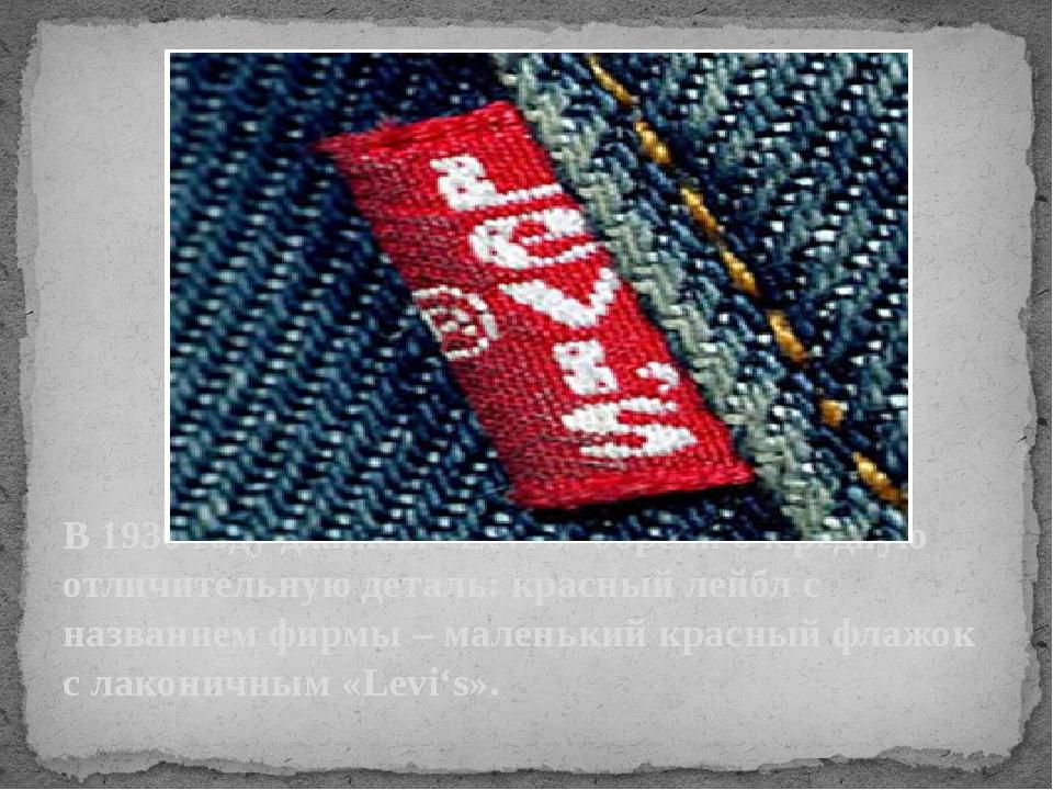 В 1936 году джинсы «Levi's» обрели очередную отличительную деталь: красный ле...