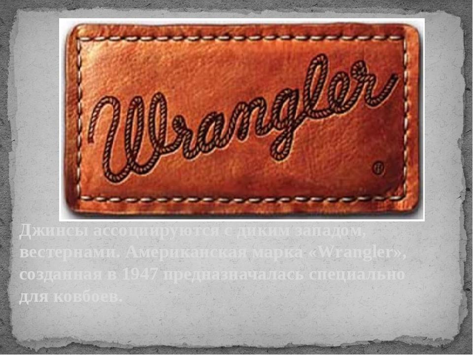 Джинсы ассоциируются с диким западом, вестернами. Американская марка «Wrangle...