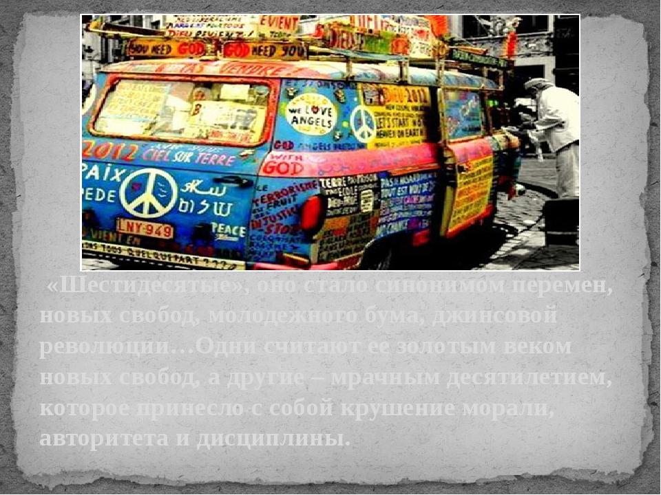 «Шестидесятые», оно стало синонимом перемен, новых свобод, молодежного бума,...