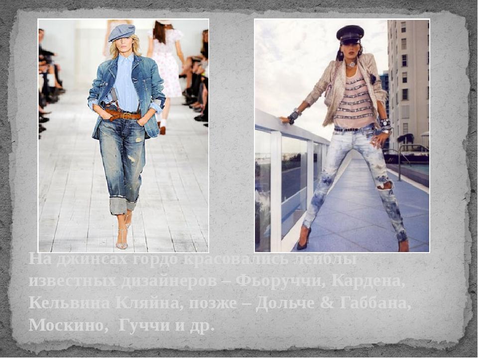 На джинсах гордо красовались лейблы известных дизайнеров – Фьоруччи, Кардена,...