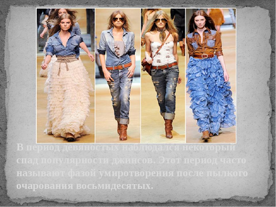 В период девяностых наблюдался некоторый спад популярности джинсов. Этот пери...