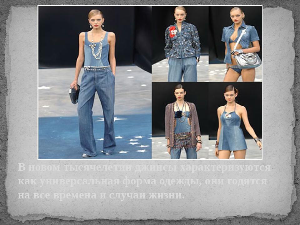 В новом тысячелетии джинсы характеризуются как универсальная форма одежды, он...