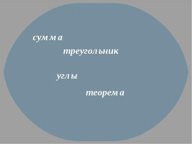 сумма треугольник углы теорема