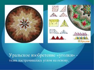 Уральское изобретение «уголки» - ткань настрачивалась углом на основу,