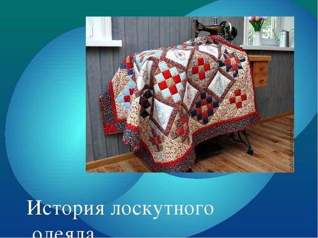 История лоскутного одеяла