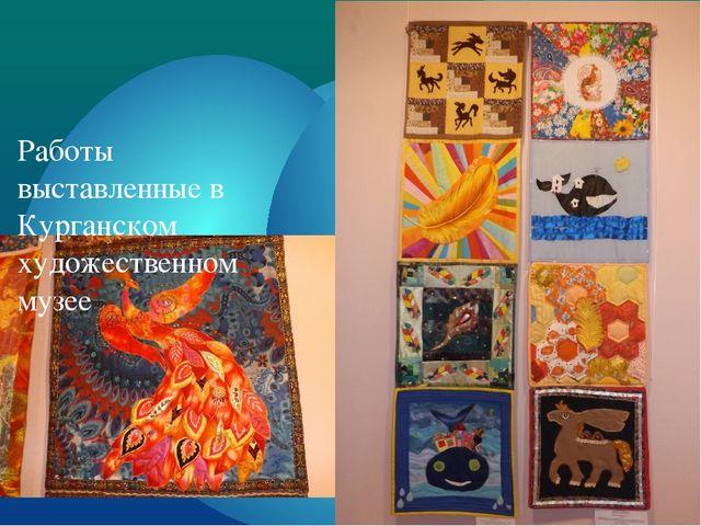 Работы выставленные в Курганском художественном музее