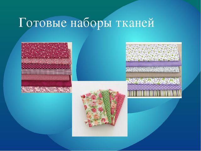 Готовые наборы тканей