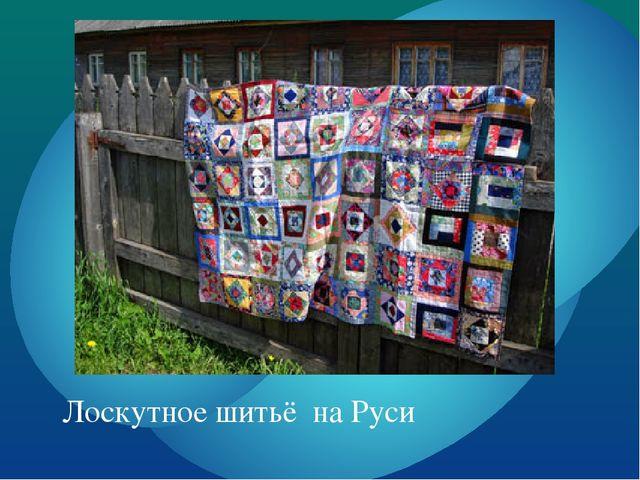 Лоскутное шитьё на Руси