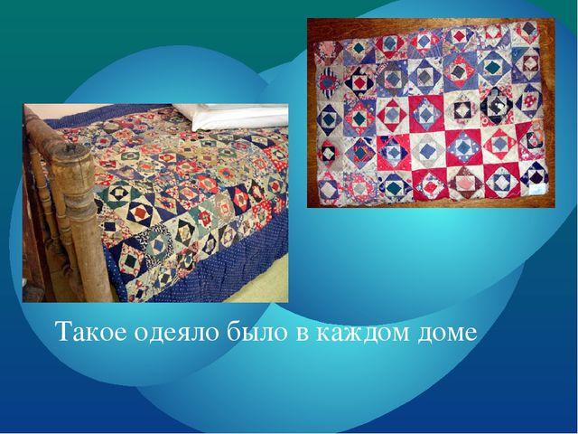 Такое одеяло было в каждом доме