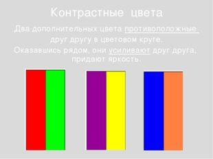 Два дополнительных цвета противоположные друг другу в цветовом круге. Оказавш