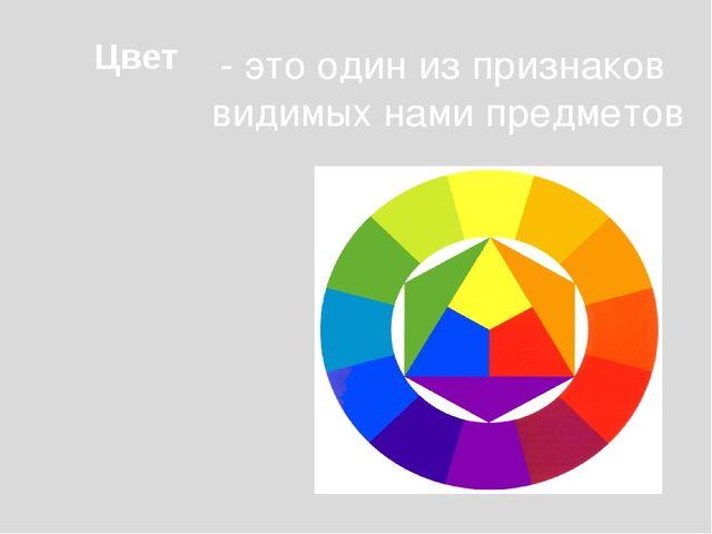 - это один из признаков видимых нами предметов Цвет Основные цвета в цветовом...