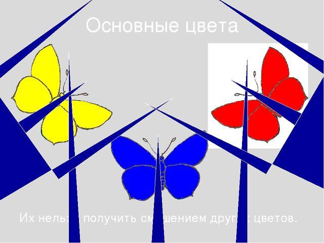 Основные цвета Их нельзя получить смешением других цветов.
