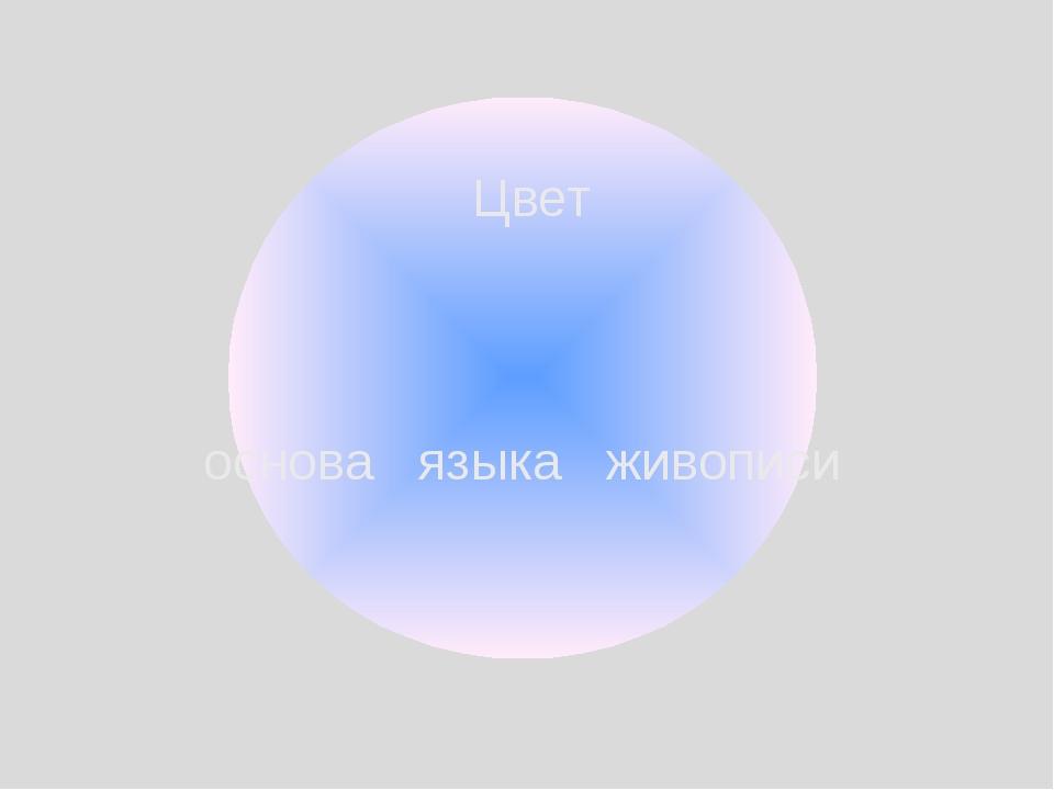 Цвет основа языка живописи Взято с диска за 03-04 год авт Готовцева О.Г. Под...