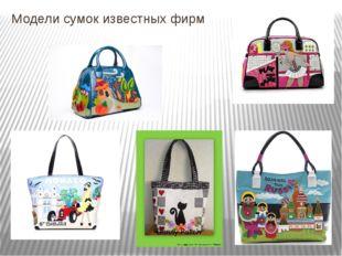 Модели сумок известных фирм