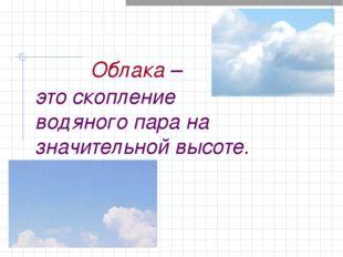 Облака – это скопление водяного пара на значительной высоте.