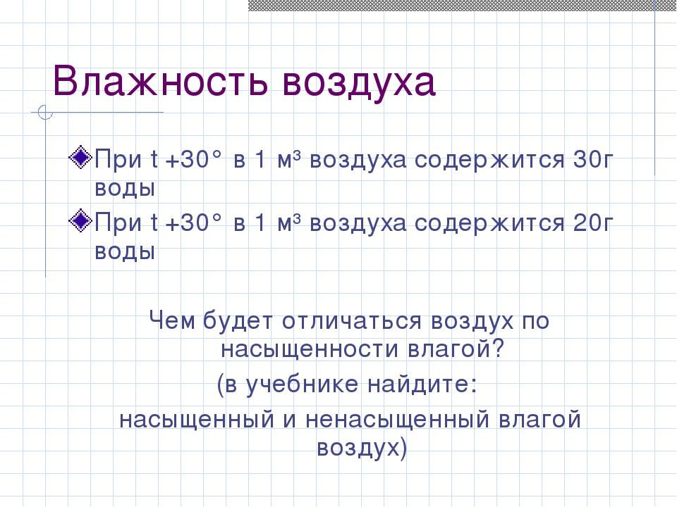 Влажность воздуха При t +30° в 1 м³ воздуха содержится 30г воды При t +30° в...