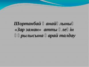 Шортанбай Қанайұлының «Зар заман» атты өлеңін құрылысына қарай талдау