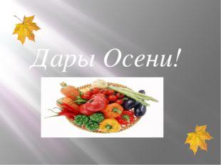 Дары Осени!